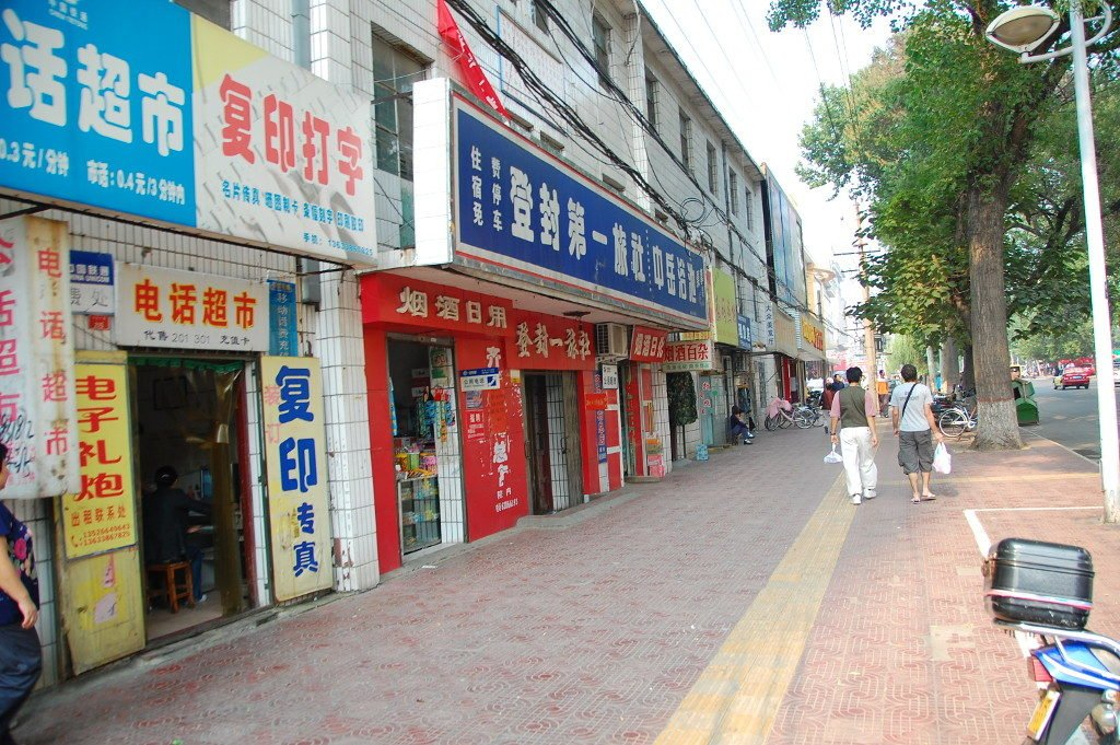 street in China with no English
